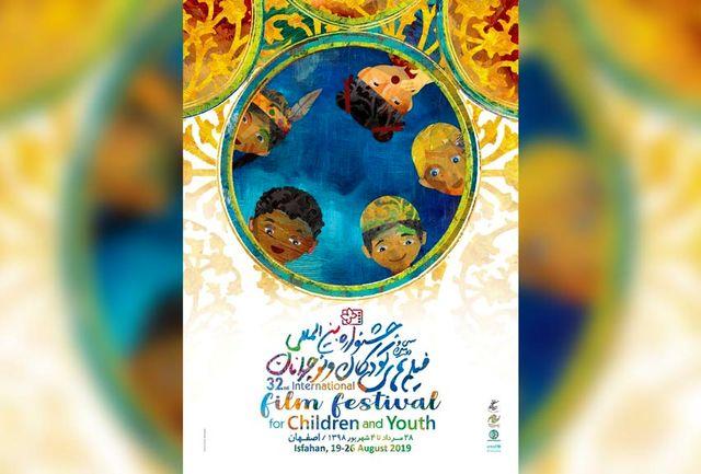 اکران فیلمهای جشنواره کودک در بیش از 30 استان کشور