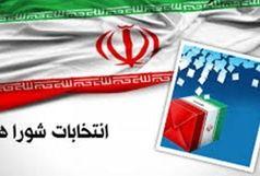 اسامی منتخبان انتخابات شورای اسلامی شهرهای تهران