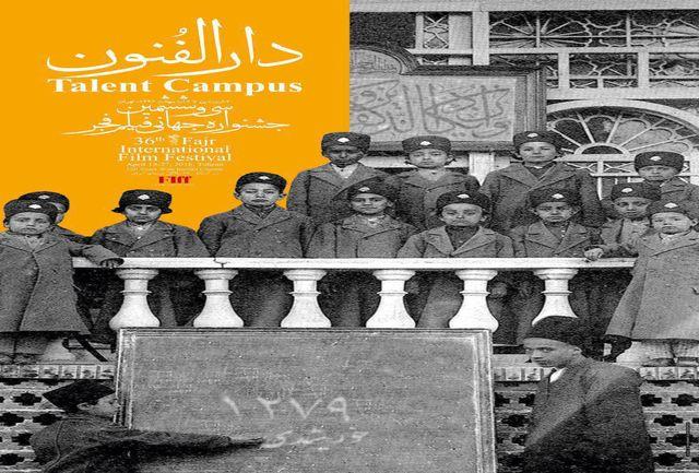 حضور 110 دانشجو در «دارالفنون» جشنواره جهانی فیلم فجر