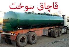 کشف بیش از 149 هزار لیتر سوخت قاچاق در سیستان و بلوچستان
