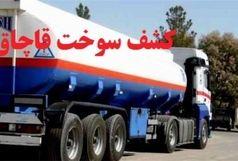 قاچاق 68 هزار لیتر گازوئیل در سیستان و بلوچستان