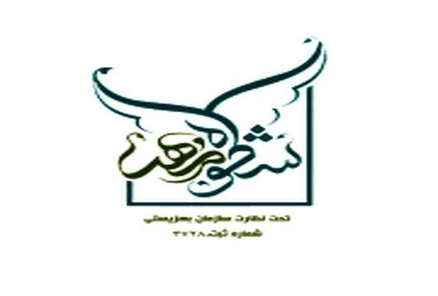 آغاز پویش مهر در مشهد