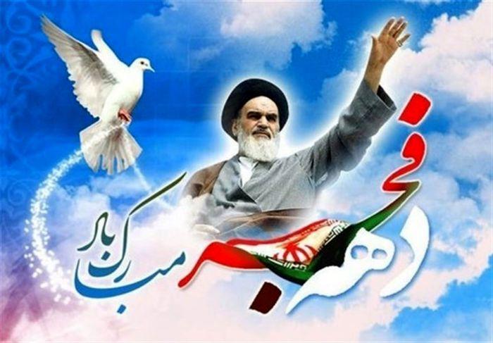 دعوت شورای اسلامی شهر اصفهان برای حضور در راهپیمایی ۲۲ بهمن