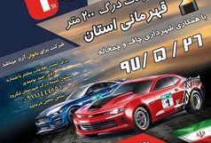 برگزاری مسابقات درگ 200 متر قهرمانی استان گیلان در لنگرود