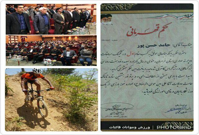 دوچرخه سوار قائنات قهرمان رنکینگ دوچرخه سواری کوهستان خراسان رضوی شد