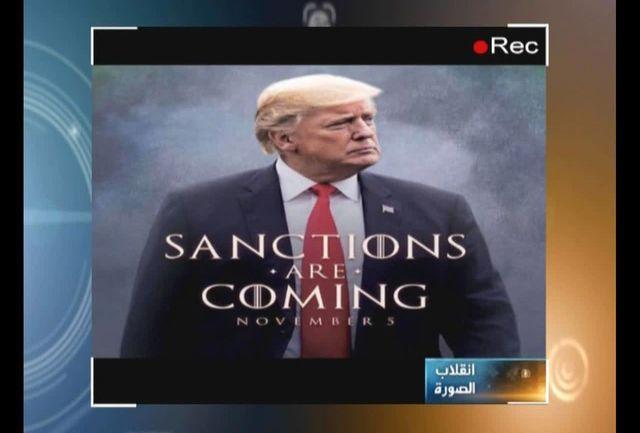 طبل توخالی تحریم های ترامپ علیه جمهوری اسلامی