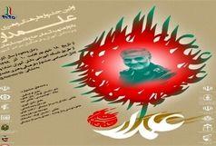 امروز؛ آخرین مهلت ارسال آثار به جشنواره فرهنگی هنری علمدار