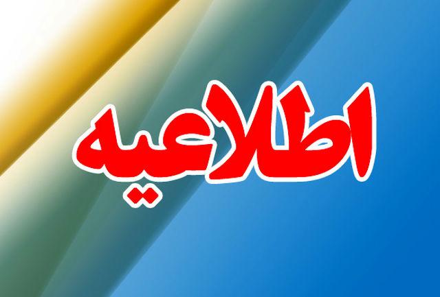 اطلاعیه فرماندهی انتظامی استان آذربایجانغربی بمناسبت فرارسیدن چهارشنبه آخر سال