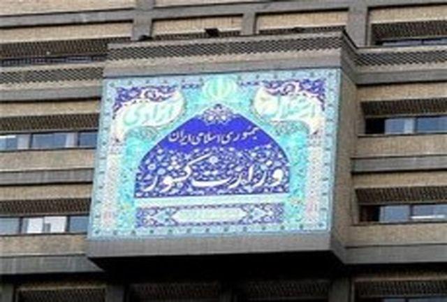 ستاد مرکزی پاسخگویی به استعلامات حقوقی در وزارت کشور تشکیل شد