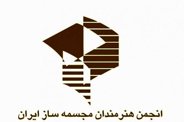 مجمع عمومی انجمن هنرمندان مجسمهساز ایران به تعویق افتاد