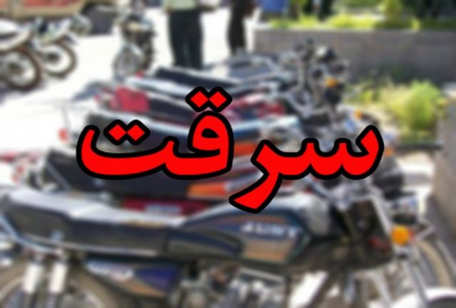 سارقان موتور سیکلت در سنندج دستگیر شدند
