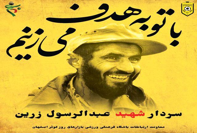 شهید زرین به عنوان الگوی معنوی باشگاه بازارهای روز کوثر انتخاب شد
