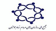 پویش ملی مهار کرونا در سیستان و بلوچستان