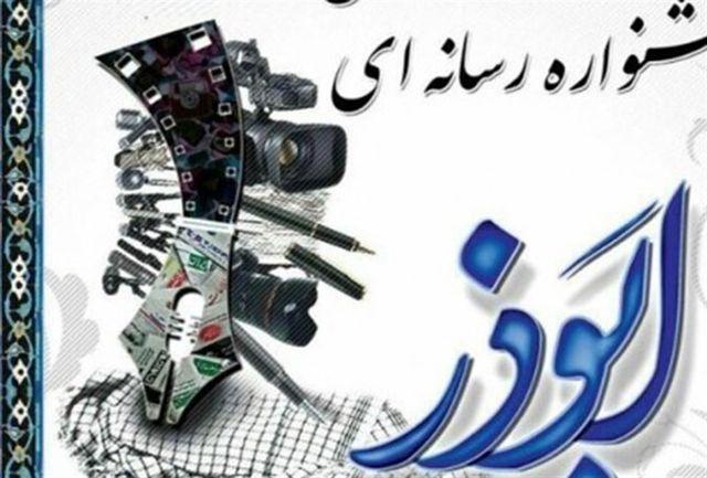پنجمین جشنواره رسانهای ابوذر در استان زنجان برگزار میشود