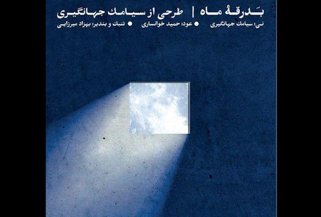 آلبوم «بدرقه ماه» منتشر شد/ توضیحات سیامک جهانگیری