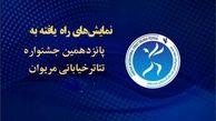 اعلام اسامی نمایشهای راهیافته به پانزدهمین جشنواره بینالمللی تئاتر خیابانی مریوان