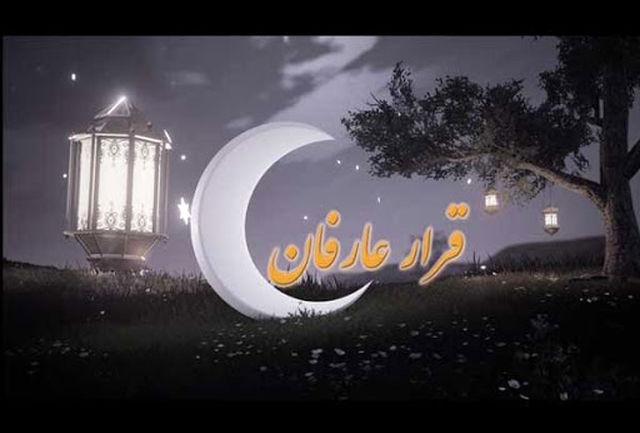 «قرار عارفان» به آداب و اهمیت شب قدر می پردازد