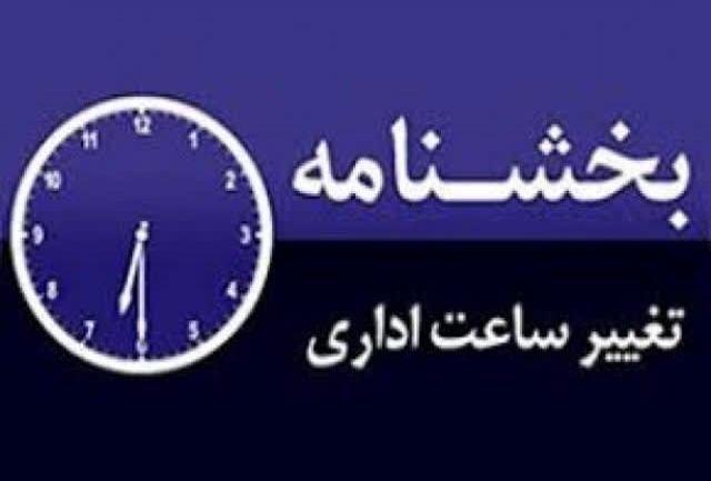 تغییر ساعات کار ادارات استان اصفهان