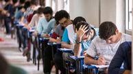 آخرین جزییات از برگزاری امتحانات حضوری و غیرحضوری دانشآموزان