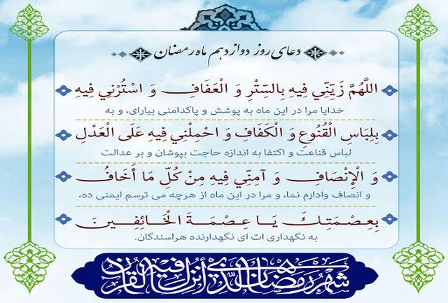 تفسیر دعای روز دوازدهم ماه رمضان