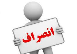 ۲ نامزد انتخابات در حوزه نهبندان و سربیشه انصراف دادند