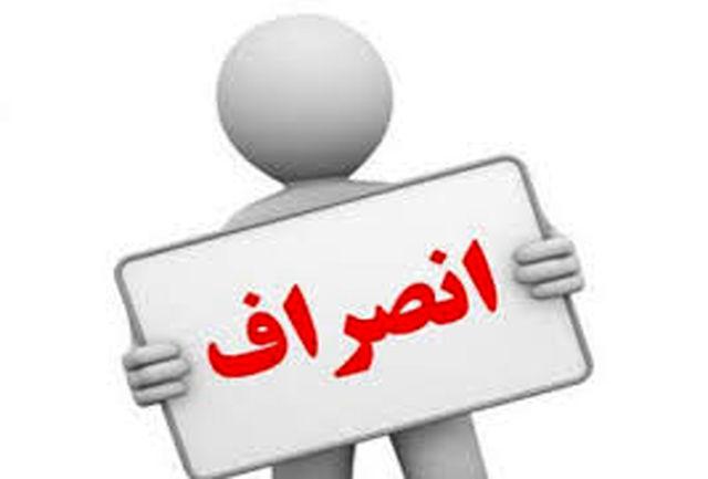انصراف رئیس شورای اسلامی شهر ارومیه از انتخابات ۱۴۰۰