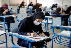 نتایج امتحانات دانشآموزان پایه دوازدهم تا ۲۵ تیر اعلام شود