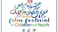 انتشار فراخوان ثبتنام داوری کودکان و نوجوانان سراسر کشور در جشنواره سیوچهارم