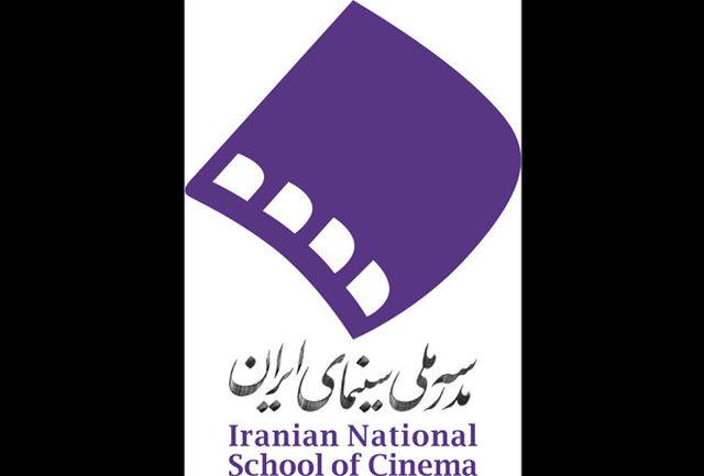 مدرسه ملی سینمای ایران با محوریت «فیلمسازی توریستی» برگزار می کند