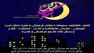 """پخش زنده اینترنتی ویژه برنامه """"ضیافت بهاری"""" در کرج"""
