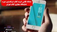 رادیو فرهنگ برای هم افزایی نمایشگاه کتاب سامانه تلفنی برای خرید را اطلاع رسانی می کند