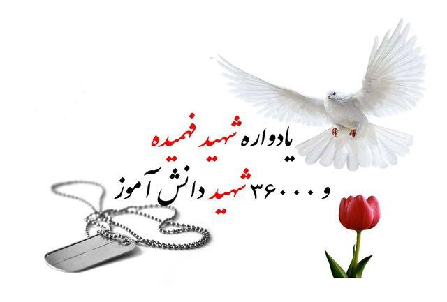 پیام وزیر آموزش و پرورش به یادواره ۳۶۰۰۰ شهید دانش آموز و شهید فهمیده
