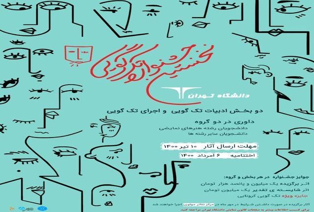 نخستین جشنواره تک گویی دانشگاه تهران