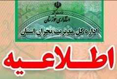 میان هفته ایی بارانی و مواج برای خوزستان/آماده باش مدیریت بحران در سراسر استان