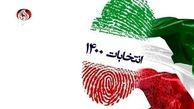 اسامی منتخبان شورای اسلامی شهر در شاهین شهر و میمه