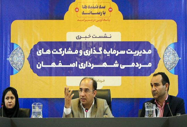 سرمایهگریز بودن اصفهان درست نیست