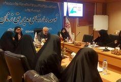 دوره آموزشی توسعه مهارتهای مدیریتی زنان در آموزش و پرورش برگزار شد