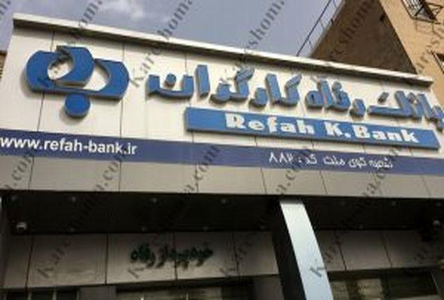 ماجرای ضرب و شتم مشتری بانک رفاه چه بود؟
