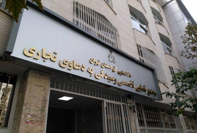 مجتمع قضایی ویژه دعاوی تجاری در تهران افتتاح شد