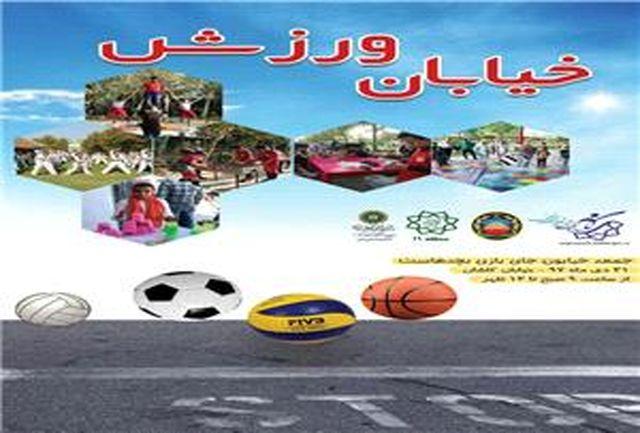 اختصاص یک خیابان در مرکز پایتخت برای ورزش همگانی و بازی بچه ها