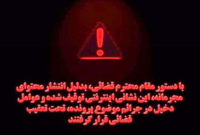 علت انسداد و بازداشت  تعدادی از عکاسان شیرازی چه بود ؟