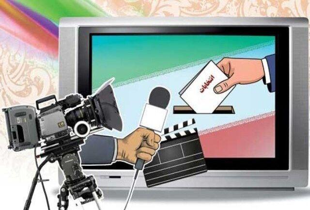 5 مسابقه و ویژه برنامه انتخاباتی در سیمای مراکز استانی
