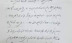 هدیه سفر رئیس جمهور به استان ایلام