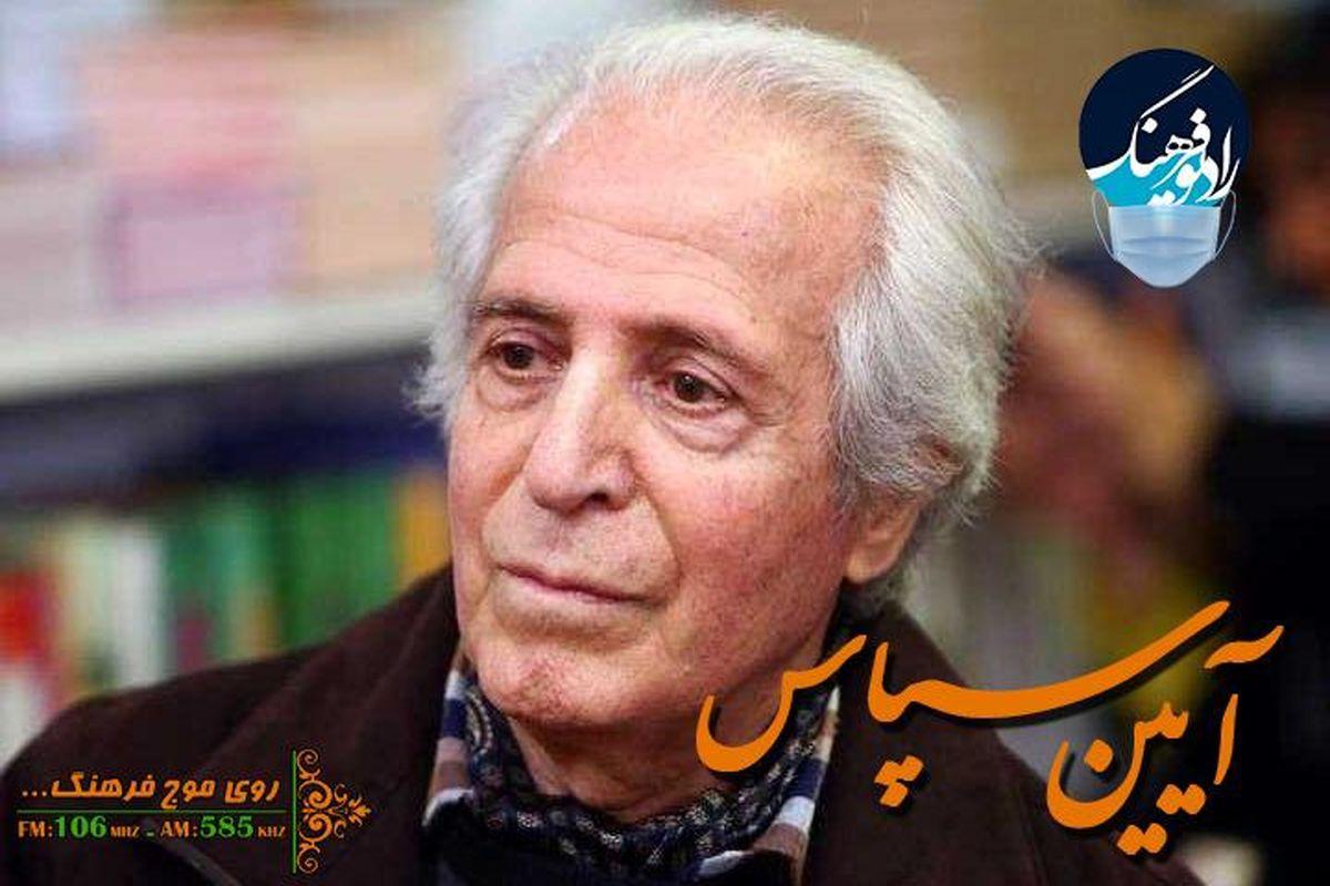 آیین سپاس از مردم شناس ایرانی در شبکه رادیویی