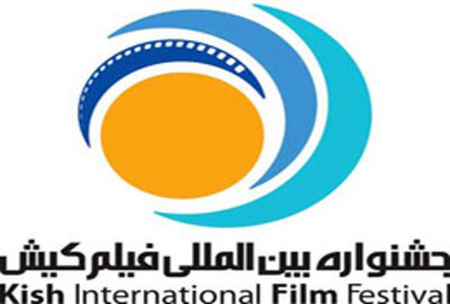 كیش میزبان سینماگران مستندساز جهان میشود