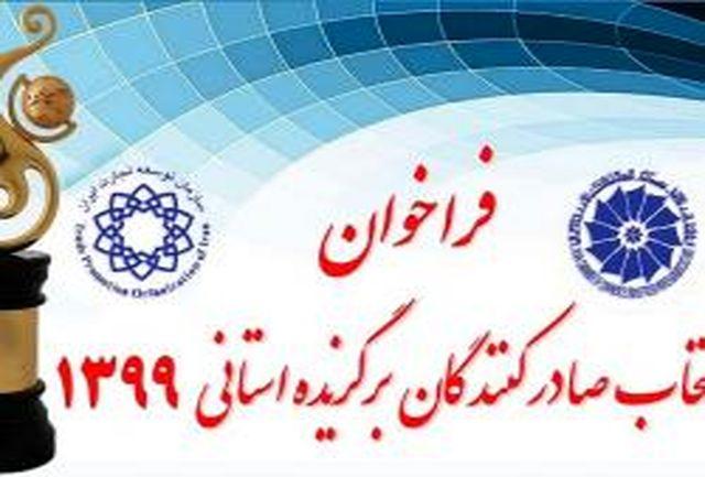 فراخوان انتخاب صادرکنندگان برگزیده استانی در سال ۱۳۹۹