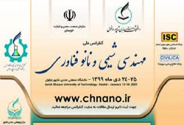 کنفرانس ملی مهندسی شیمی و نانوفناوری برگزار میشود