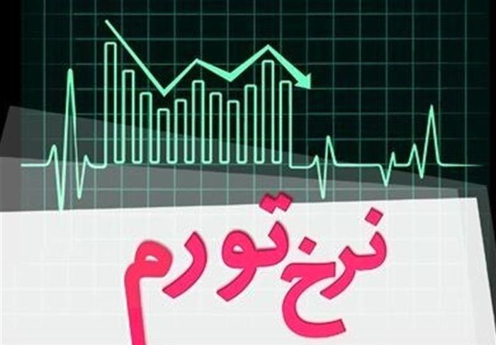نرخ تورم خرداد 27.8 درصد است