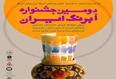 فرهنگ سرای اندیشه میزبان جشنواره بزرگ آبرنگ ایران