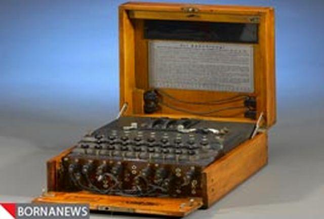 ماشین رمزنگار نازیها در جنگ جهانی دوم به حراج گذاشته شد